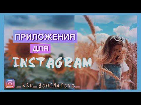 🌻Приложения для Instagram / Обработка фото и видео // Ksu Goncharova