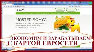 видео QIWI Visa Plastic Как Заказать и Получить Пластиковую Карту КИВИ