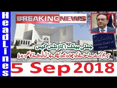 Pakistani News Headlines Am  Asif Zardari Faryal Talpur K Khilaf Bara Hukam