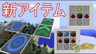 ポケモンがあふれる世界でマインクラフト!!40 画期的!?新アイテム!!【Minecraft ゆっくり実況プレイ】 thumbnail