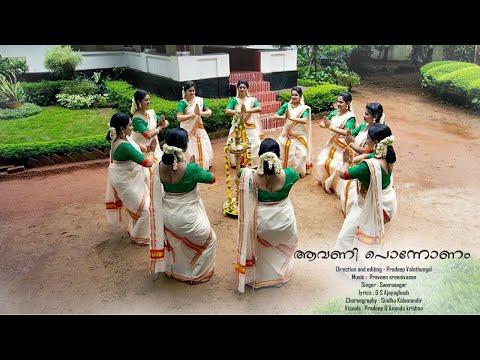 Onam Songs   Onathumba Pookkal Pularkala   Kerala Onam Celebration   Kerala