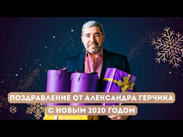 Александр Герчик поздравляет с новым 2020 годом!