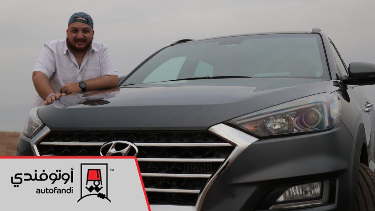 تجربة قيادة هيونداي توسان 2020 - 2020 Hyundai Tucson Review