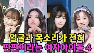 얼굴과 목소리가 전혀 딴판이라는 여자아이돌 4