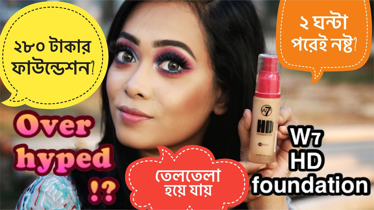 Download ২৮০ টাকার ফাউন্ডেশন? 🙄 W7 HD foundation review and wear test|cheap/budget makeup review| 2021