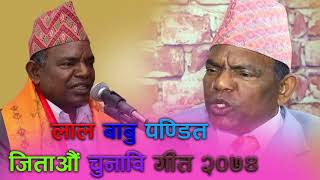 New Election Song Lalbabu Pandit  2074 By Bishnu Khatri