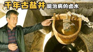 甘肃一口上千年的盐井,如今还能打出卤水,当地人拿回去可以治病【小白的奇幻旅行】