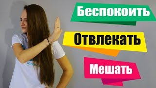 "How to say ""DISTRACT, HINDER, BOTHER"" in Russian? Difference: ОТВЛЕКАТЬ - МЕШАТЬ - БЕСПОКОИТЬ"