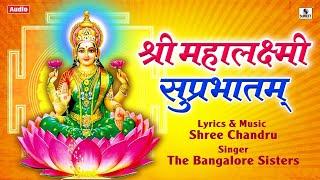 Shri Mahalaxmi Suprabhatam