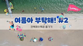 여름아 부탁해 #2-in 전북 해수욕장