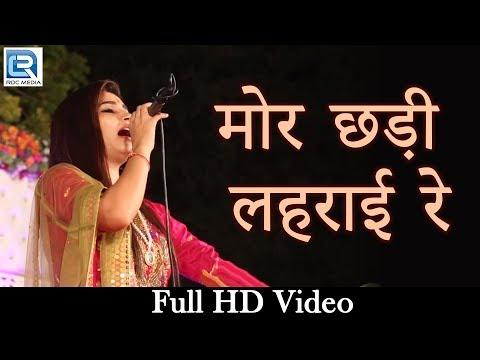 कौशलया रामावत का नया भक्ति गीत 2017 - मोर छड़ी लहराई रे  || Koushalya Ramawat Live 2017