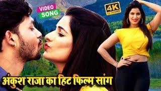 #VIDEO || #Ankush Raja का यह गाना यूट्यूब पर आते ही बवाल मचा दिया 2021 || Bhojpuri Song 2021