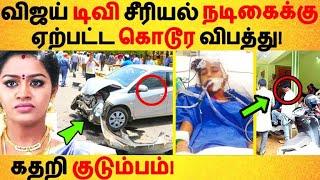 பிரபல விஜய் டிவி சீரியல் நடிகைக்கு ஏற்பட்ட கொடூர விபத்து! கதறிய குடும்பம்!   Tamil TV Serial Actress