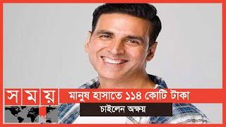 কমেডি ছবির জন্য ১১৪ কোটি টাকা পারিশ্রমিক | Akshay Kumar | Somoy TV