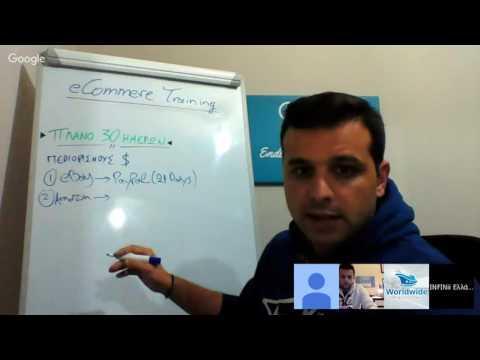 Drop Shipping Cyprus - eCommerce Ιστορίες Επιτυχίας powered by INFINii Ελλάδα-Κύπρος