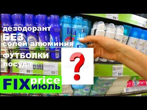 ФИКС ПРАЙС ИЮЛЬ❤️УРА Я НАШЛА ЭТО❤️НАХОДКА ВЕКА В  FIX PRICE❤️ТИП ТОП ТВ