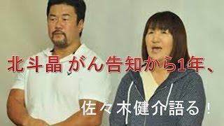 http://bit.ly/29Odnzg 北斗晶 がん告知から1年、佐々木健介語る「笑顔...