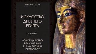 Искусство Древнего Египта. Лекция III. Новое царство