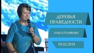 Деревья праведности. Ольга Голикова. 3 февраля 2019 года