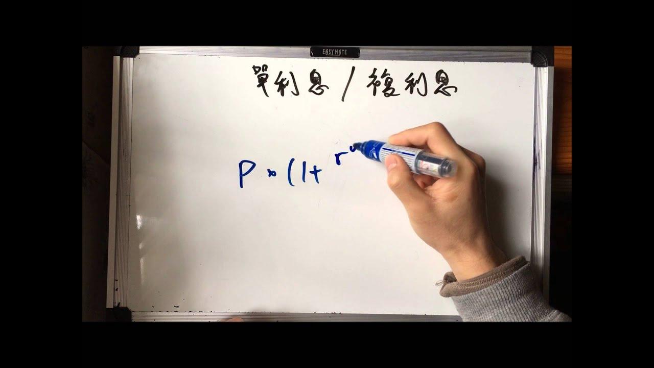 日常生活有用數學:單利息 vs 複利息 1 - YouTube