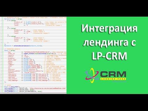 Интеграция Лендинга с LP-CRM и Бесплатный шаблон Лендинга