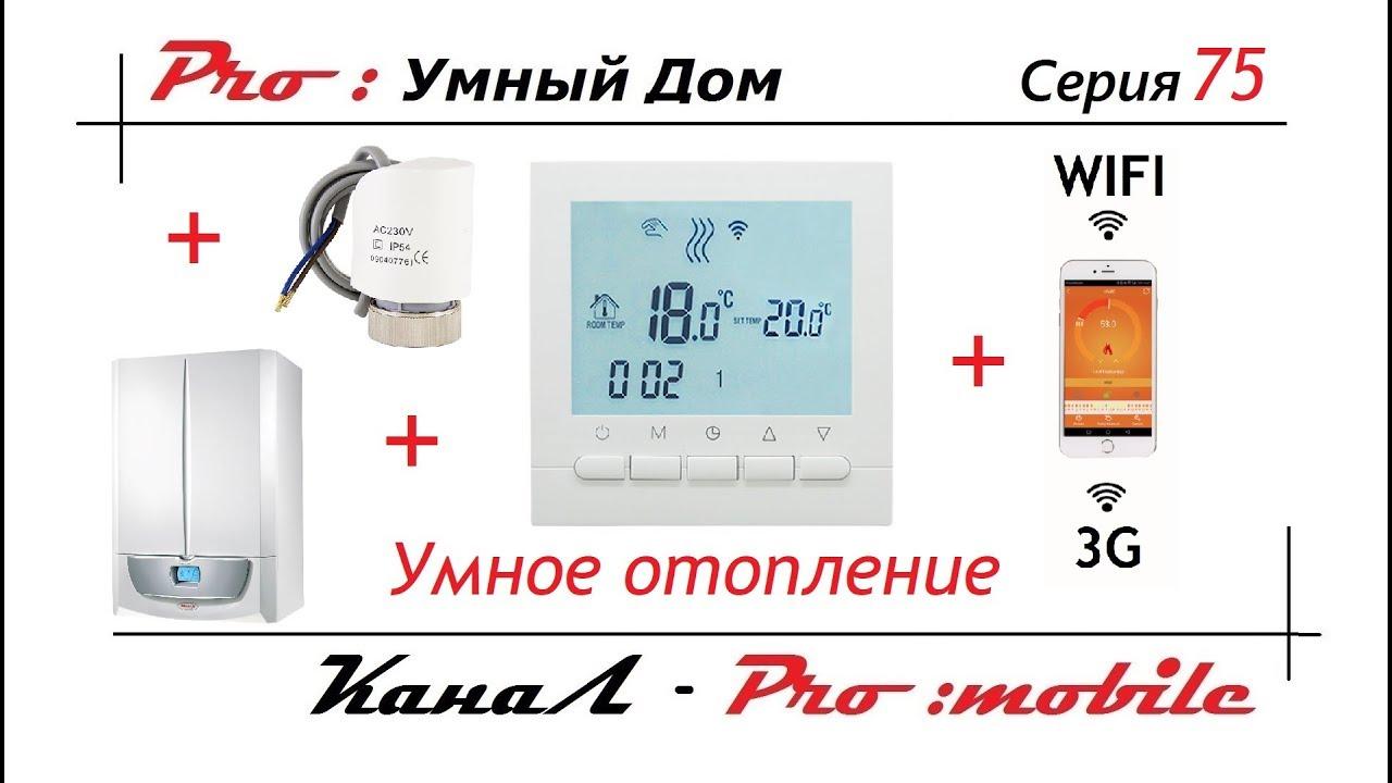 Умный терморегулятор. Контроль отопления через интернет. BEOK Bot-313. Умный дом. Серия 75
