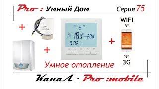 Умный терморегулятор. Контроль отопления через интернет. BEOK Bot-31. Часть 4. Серия 75
