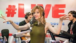 Юлианна Караулова – Хьюстон (LIVE @ Авторадио)