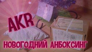 AKR - Новогодний Анбоксинг