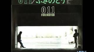 ふきのとう/9.紫陽花 作詩・作曲:細坪基佳 ➉『011』(1983年11月21日)
