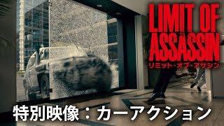 『リミット・オブ・アサシン』 特別映像(カーアクション編)