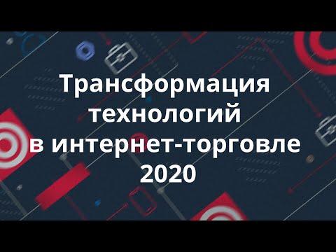 Трансформация технологий в интернет-торговле 2020. Сергей Кулешов, «1С-Битрикс».