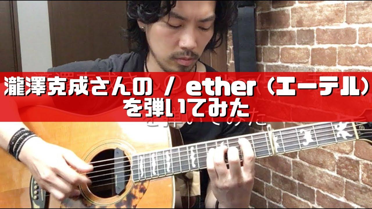 瀧澤克成 / ether (エーテル) を...
