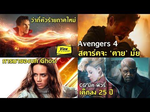 Iron man จะตายจริงหรือ ? / ว่าที่ตัวร้ายในภาคใหม่Dr.Strange / นิค ฟิวรี่ จะเด็กลง / การมาของบทGhost