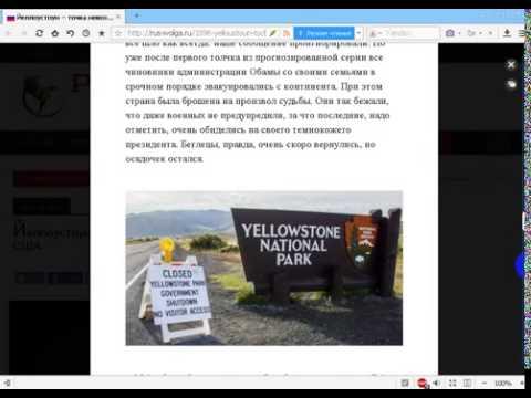 Вулкан В Америке Йеллоустоун Онлайн