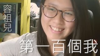 第一百個我 - Joey Yung容祖兒 (thesingingpig cover)