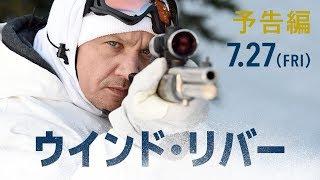 『ウインド・リバー』予告編