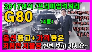 2017년식 지팔공 가격이 정말 저렴해졌네요~!!!(구…