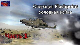 Операция Flashpoint холодная война #Часть 1