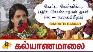 கேட்ட கேள்விக்கு பதில் சொல்லாதவர் தான் HR :  Bharathi Baskar