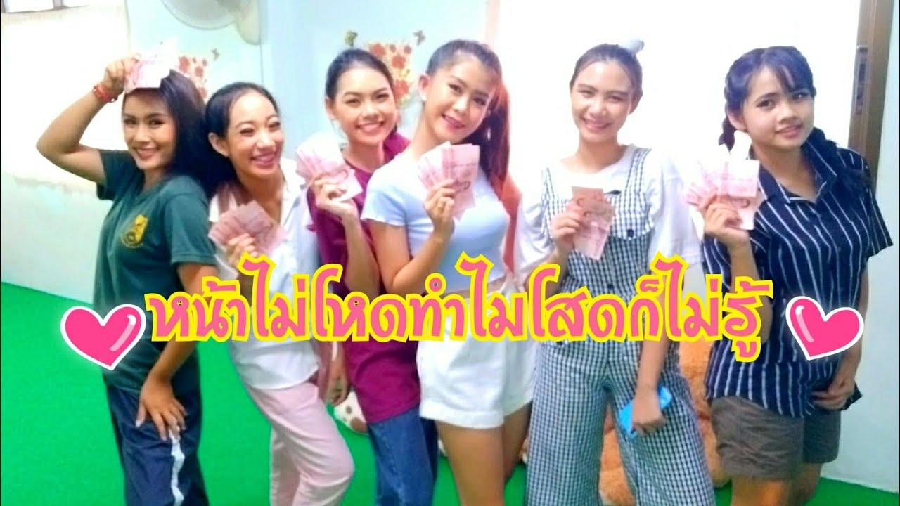 หน้าไม่โหดทำไมโสดก็ไม่รู้ [ท่าเต้น] #บ้านรักษ์ไทยครูส้ม
