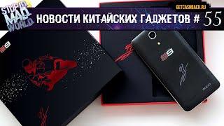 Xiaomi Mi4C, Meizu Pro 5, UMi Fair (Новости Stupidmadworld)