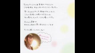 Ruka(SUPER☆GiRLS 溝手るか)さんが 作詞作曲された完全オリジナル曲 A...