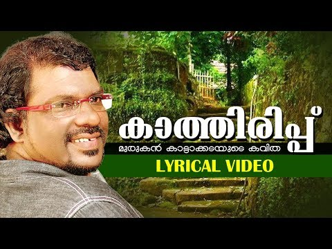 kathirippu murukan kattakada kavitha lyrical video malayalam kavithakal kerala poet poems songs music lyrics writers old new super hit best top   malayalam kavithakal kerala poet poems songs music lyrics writers old new super hit best top