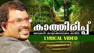 Kathirippu [ കാത്തിരിപ്പ് ]  | Murukan Kattakada Kavitha | Lyrical Video