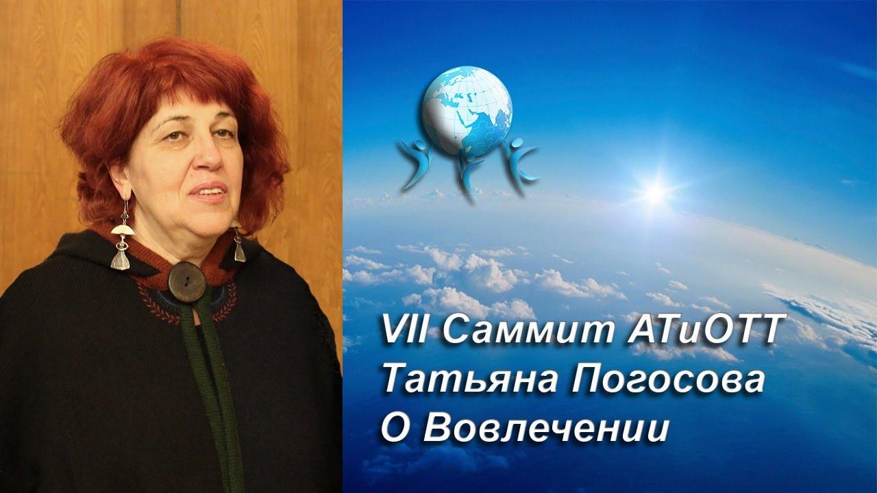 Вовлечение. Татьяна Погосова VII Саммит АТиОТТ | Всякая Хрень для Женщин