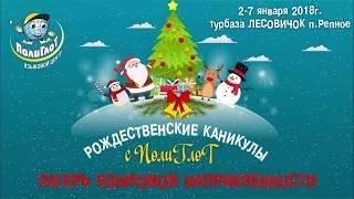 Зимний языковой лагерь с ПолиГлоТ