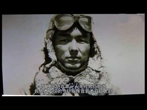 二战最聪明的日本兵:九次神风特攻九次生还,活到92