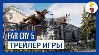 Far Cry 5 - Освобождение Фоллс Энд [Е3 трейлер игры]