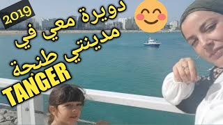 Best of summer 2019 (Tangier, Morocco)